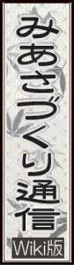 wiki_tsusin2_0.jpg