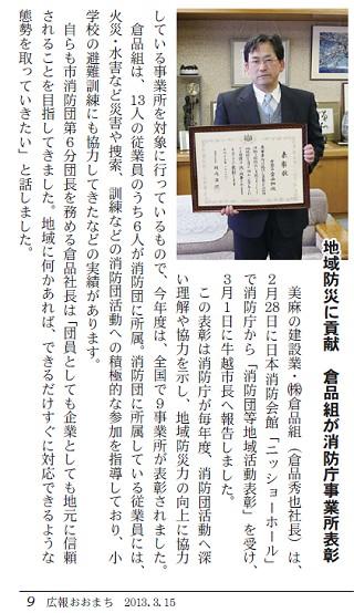 201303 kouhou2.jpg