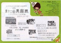 miasaichi12.jpg